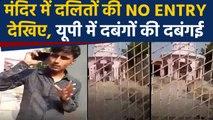 Uttar Pradesh: Bulandshahr में दबंगों ने दलित महिलाओं को मंदिर में घुसने से रोका | वनइंडिया हिन्दी
