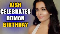 Aishwarya Rai still is every bit as stunning as she turns 46 | OneIndia News