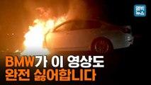 [엠빅뉴스] '공포의 BMW 화재' 다시 시작되나??..'리콜 차'까지 사흘 동안 4대가 활활 타버렸다