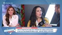 Ελένη Βαΐτσου: Έξω φρενών με τις ερωτήσεις για τα προσωπικά της: «Τι είναι αυτά που ρωτάτε;»