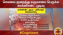 செலவை குறைத்து வருவாயை பெருக்க காக்னிசன்ட் முடிவு | Cognizant | Thanthi TV