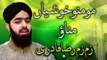 Zamzam Raza Qadri New Rabi Ul Awal Naat 2019 - Momino Khushiyan Manao - New Rabi Ul Awal Kalaam