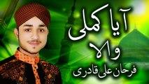 Farhan Ali Qadri New Rabi Ul Awal Naat 2019 - Aaya Kamli Wala - New Rabi Ul Awal Kalaam
