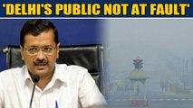 Delhi`s public not at fault : Arvind Kejriwal | Oneindia News