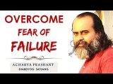 Fear of overcoming failure || Acharya Prashant (2016)