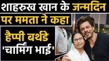 Shahrukh khan Birthday : Mamata Banerjee wishes her charming brother SRK on birthday | FilmiBeat