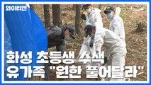 """'화성 초등생' 수색 이틀째 계속...유가족 """"원한 풀어달라"""" / YTN"""