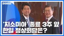 '지소미아' 종료 3주 앞...한일 정상 만남은? / YTN