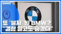 """""""결함 알고도 숨겼다"""" 또 '불차' 된 BMW? / YTN"""