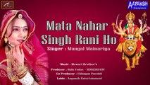 Rajasthani Bhajan - Mata Nahar Singh Rani Ho - Mewadi Brothers-Dhol Mix Song - New Marwadi Song 2019