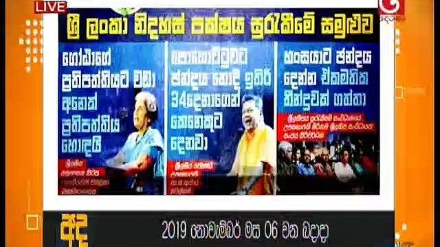 Derana Aruna 06-11-2019