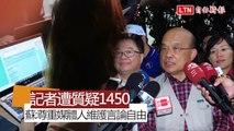 韓粉質疑記者「1450」 蘇貞昌籲:尊重媒體人、維護言論自由