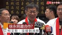 徐永明稱與民眾黨有合作空間 柯:沒接到消息