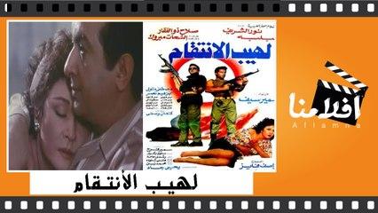 الفيلم العربي - لهيب الانتقام - بطولة - نور الشريف ولبلبه وصلاح ذو الفقار