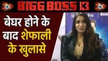Bigg Boss 13: Shefali Bagga opens up after eviction | FilmiBeat