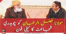 Chaudhry Shujaat calls Maulana Fazal ur rehman