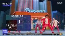 [투데이 연예톡톡] BTS, 빌보드 '소셜 50' 150번째 정상 기록'