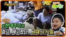 짠내나는 데뷔 초의 god(ㅠㅠ) 그래두 재민이가 있어서 햄보케~~ ㅣgod의 육아일기⏱오분순삭