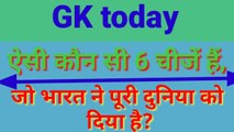 Gk। Gktoday। GK questions and answers। Important gk। Current affairs today। Current affairs question