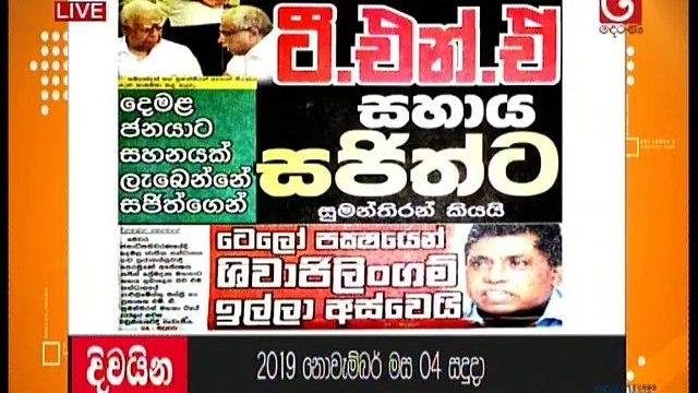 Derana Aruna 04-11-2019