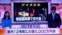 2019 09 30 NHK ほっとニュースアイヌモシリ 【 神聖なる アイヌモシリからの 自由と真実の声 】