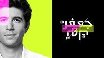 """جعفر توك - حلقة خاصة من ساحة الشهداء في بيروت: """"لبنان ينتفض، إلى أين؟"""""""