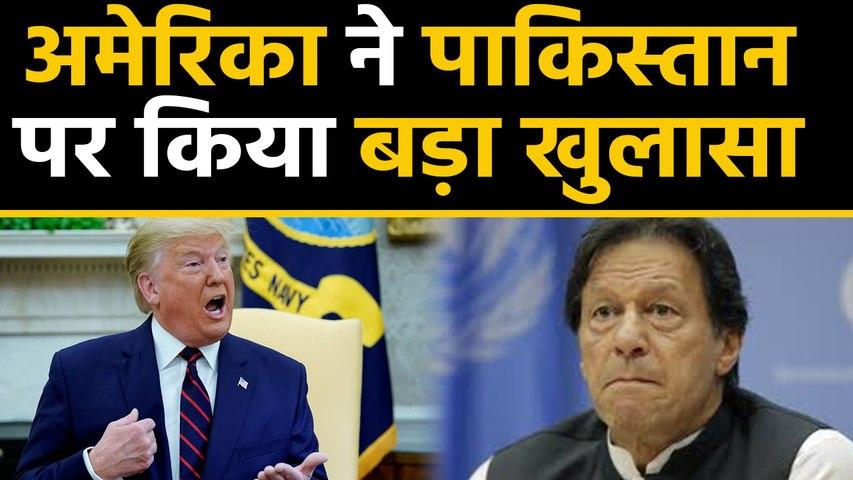 Pakistan के दोहरे चाल का America ने किया खुलासा , Foreign Ministry ने जारी की report |वनइंडिया हिंदी