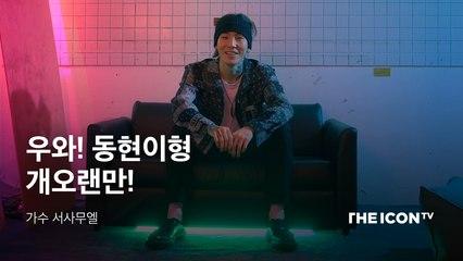 [가수 서사무엘] 우와! 동현이형 개오랜만!