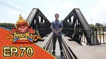 ไทยทึ่ง WOW! THAILAND | EP.70 พาทึ่งเมือง #กาญจนบุรี กับร่องรอยทางประวัติศาสตร์สมัยสงครามโลก
