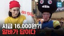 [엠빅뉴스] '돈 많이 받는 알바' 찾는 분들 주목! 직종별 시급 순위 알아봤더니.. 1위는?