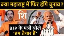 Maharashtra में  Uddhav Thackeray के बगावती तेवर पर मंत्री Jaykumar Rawal ने क्या कहा ? | वनइंडिया