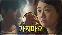 [6화예고]'가지마요' 마음 변한(?) 문근영 손 꼭잡는 김선호!?