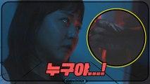 [6화 예고]'누구야..!' 문근영 향한 검은손의 정체는?