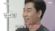 [예고] <보컬의 神 김연우> Preview 마이 리틀 텔레비전 V2 20191111