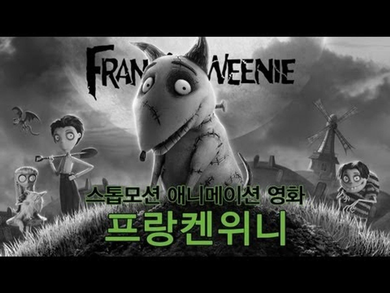 EN - 스톱모션 애니메이션 영화 '프랑켄위니'