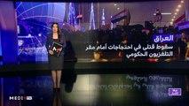 مدار الأخبار - المسائية 20:00 - 04/11/2019