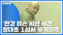 [속보] '한강 훼손 시신 사건' 장대호 1심서 무기징역 / YTN