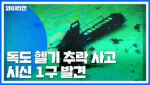 동체 인양 중 유실된 시신 1구 발견 / YTN