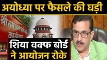 Ayodhya Case: फैसले से पहले Shia Waqf Board ने कार्यक्रमों पर लगाई रोक। वनइंडिया हिंदी