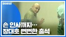 법원 출석하며 카메라 향해 인사한 장대호, 1심서 무기징역 / YTN