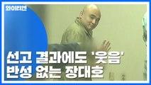 '한강 훼손 시신' 장대호 1심 무기징역 선고 / YTN