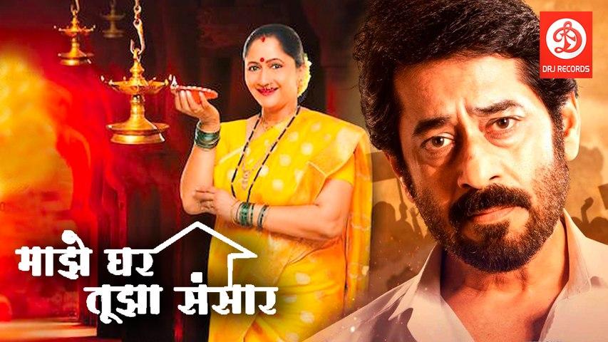 Majhe Ghar Tujha Sansar   Superhit Marathi Cinema Family Drama   Ashok Shinde, Alka Athalye Kubal