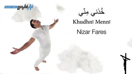 Nizar Fares - Khudhnī Minnī, خذني مني, Take me from thyself - نزار فارس