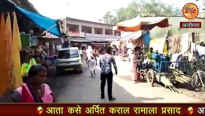 Ayodhya मध्ये भक्त नैवेद्य दाखवू शकत नाहीये