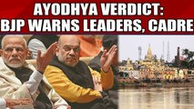 Ahead of Ayodhya verdict, BJP instructs leaders & cadre to behave | OneIndia News
