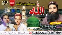 Pashto New HD Nat - Allah Ajam Ke Shoma Tang by Khushal Ahmad O Malgari