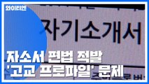 자소서 편법 대거 적발...'고교 프로파일' 스펙 제출 창구 활용 / YTN