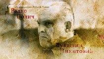 Ravna Gora - EP03 - Domaca serija
