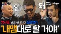 '내맴' 밖에 모르는 세 남자(주호민, 이말년, 뱃사공)의 영화 '잠은행' OST 이야기! I [(유튜브 선공개) MBC 주x말의 영화 EP 4-1]