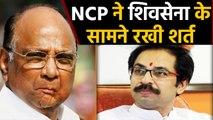 Maharashtra में सरकार गठन के लिए NCP ने Shiv Sena के सामने रखी ये Condition । वनइंडिया हिंदी